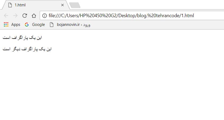 اموزش پاراگراف در html