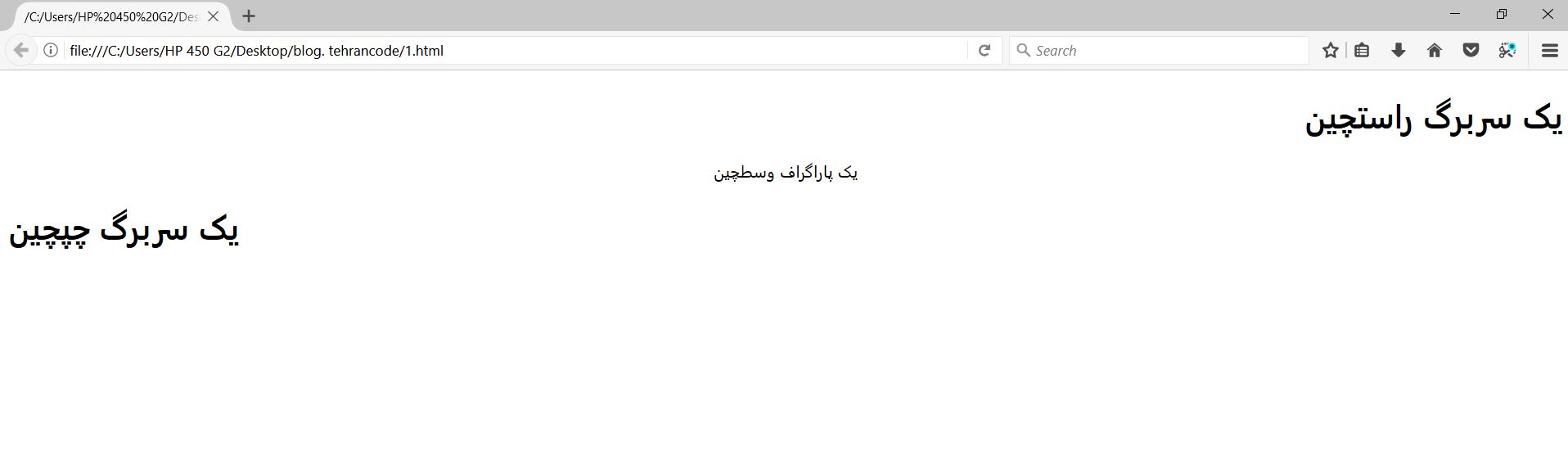 تراز بندی متن در html