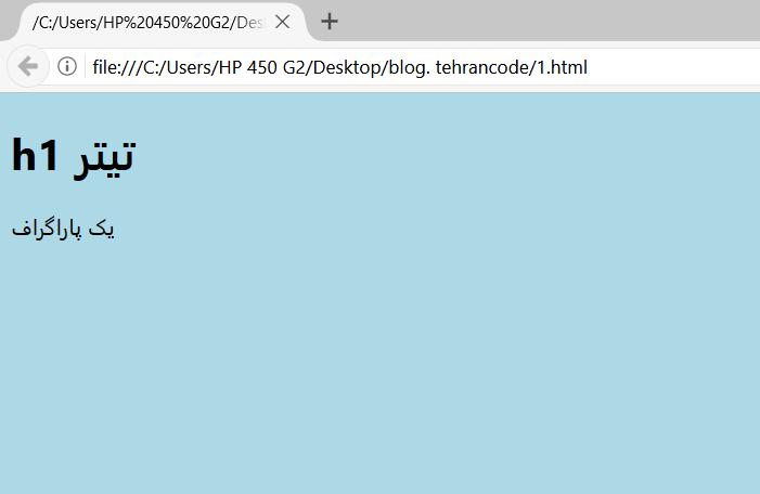 تغییر رنگ پس زمینه در html