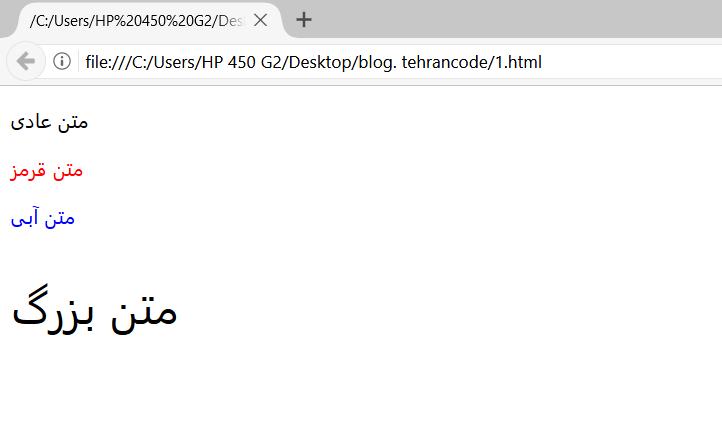 رنگی کردن متن در html