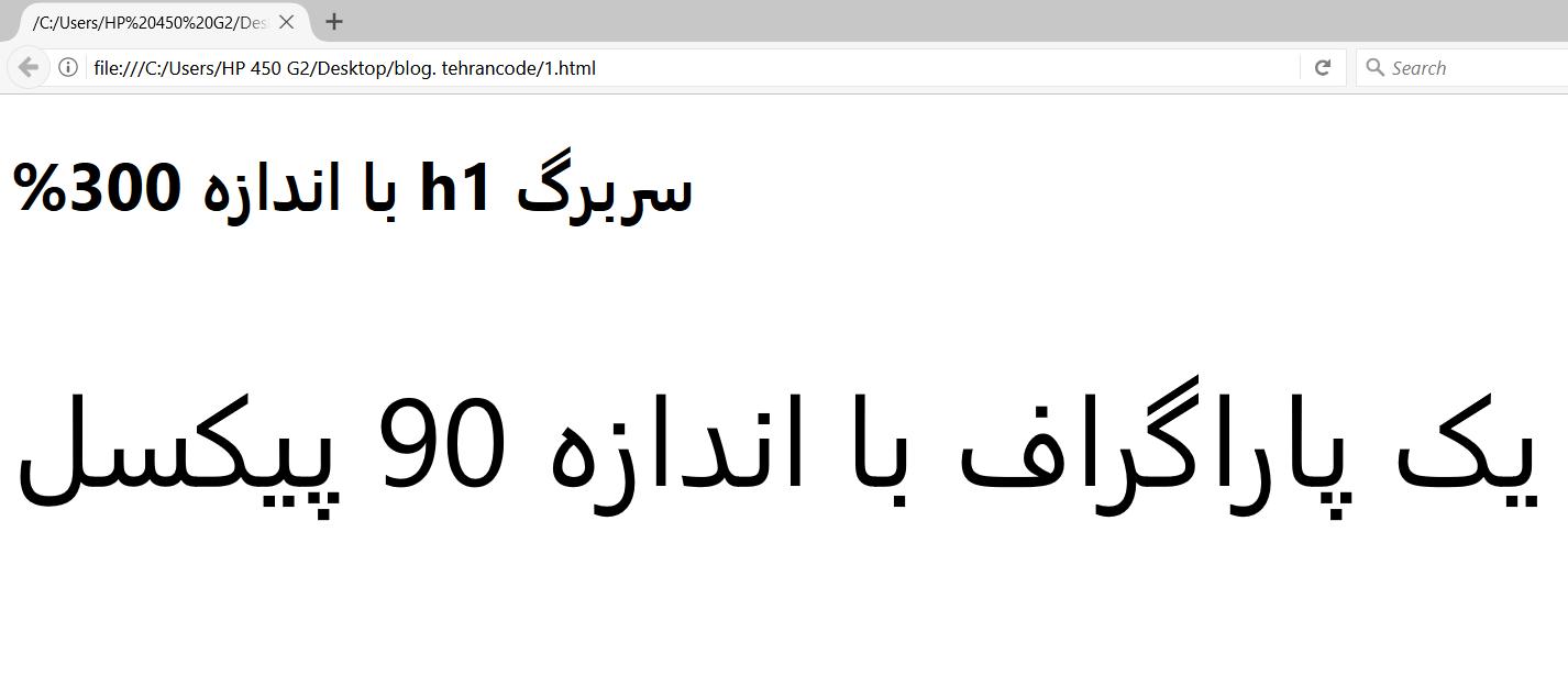 فونت سایز در html
