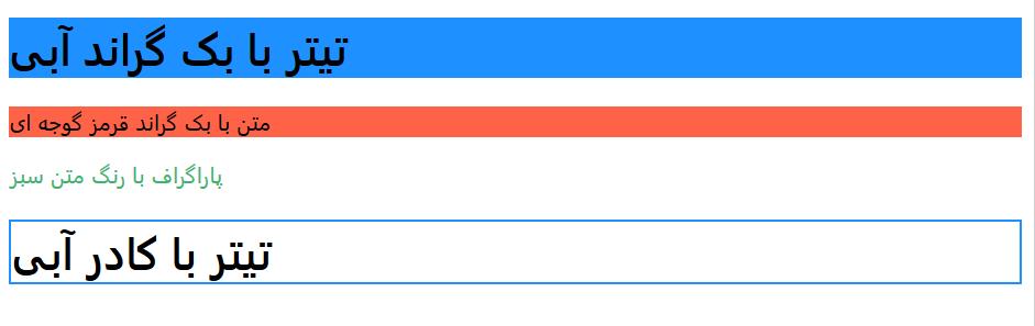 نام رنگ در html