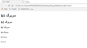 پایه html